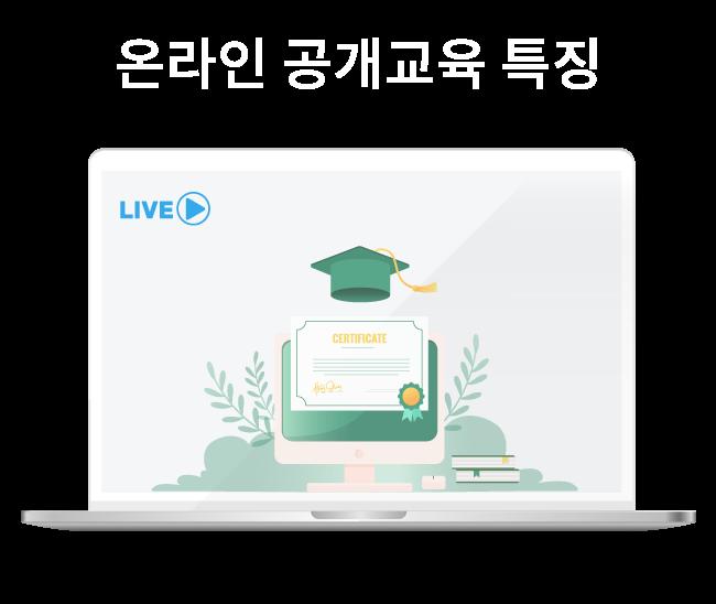 온라인 라이브 교육