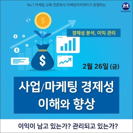 사업마케팅경제성과정