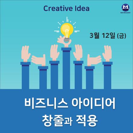 아이디어창출과정