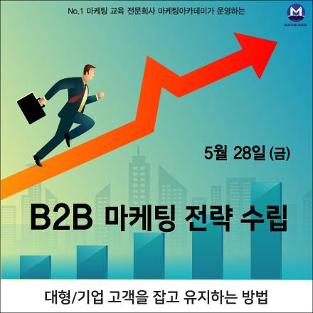 b2b마케팅과정