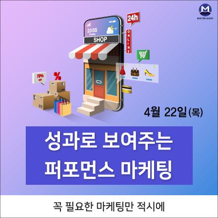 퍼포먼스마케팅과정