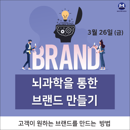 브랜드과정