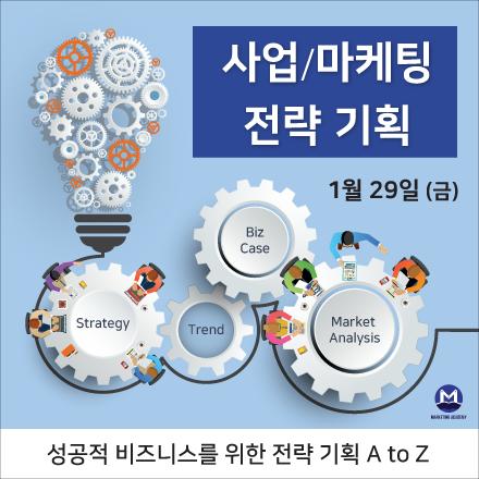 마케팅전략기획과정