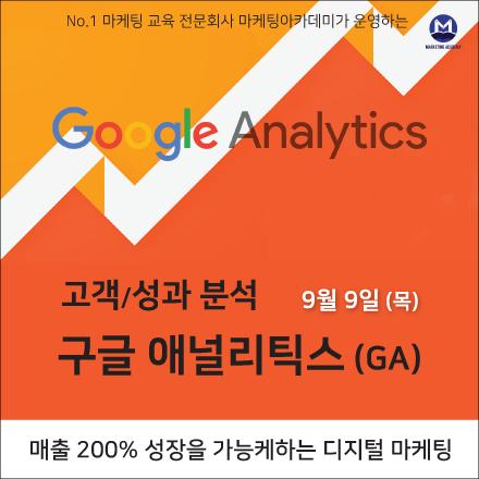 구글애널리틱스과정